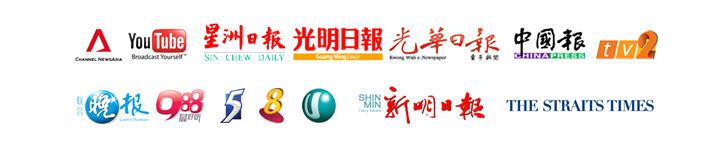 As featured on: Channel NewsAsia, Sin Chew Daily, Guang Ming Daily, Kwang Wah Newspaper, China Press, THE STRAITS TIMES, Channel 5, Channel 8, Channel U, Shin Min Daily News, Lian He Wan Bao, 星洲日报, 光明日报, 光华日报, 中国报, 新明日报, 联合晚报