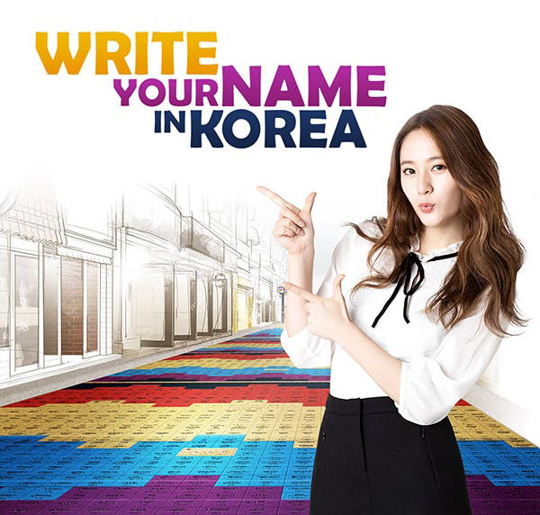 Write your name in Korea