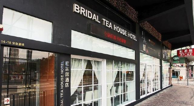 Bridal Tea House, 14-18 Sung Wong Toi Rd, To Kwa Wan 1, Kowloon City, Hong Kong