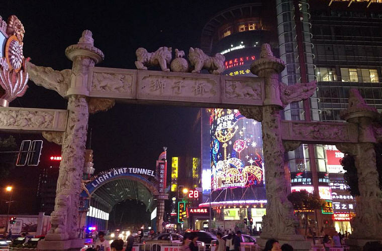 The Walking Street - Lion Bridge (狮子桥)
