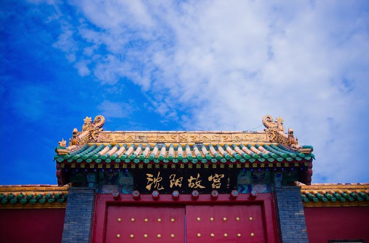 National Palace Museum, Shenyang, China, Cheap flights with Scoot, exclusive on Skyscanner
