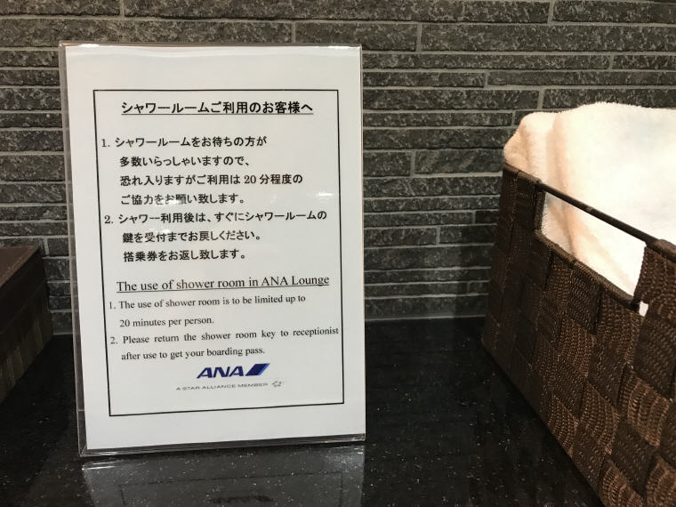 Gentle reminder for usage of shower room, ANA Lounge, SQ 633 A350 Business Class Experience Tokyo - Singapore