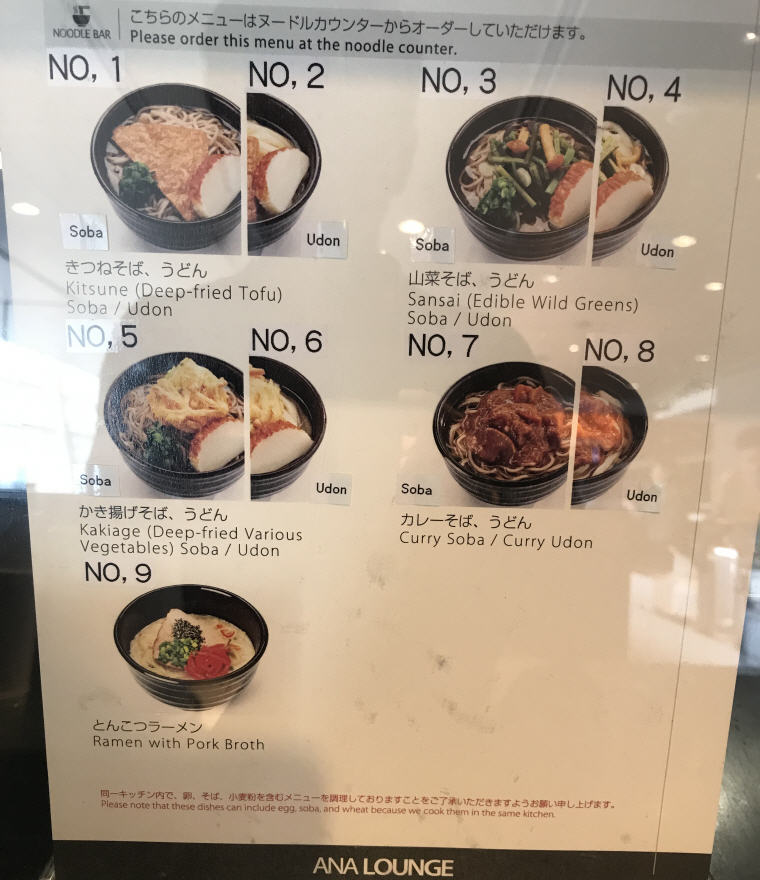 Made to Order Noodle Bar Menu, SQ 633 A350 Business Class Experience Tokyo - Singapore