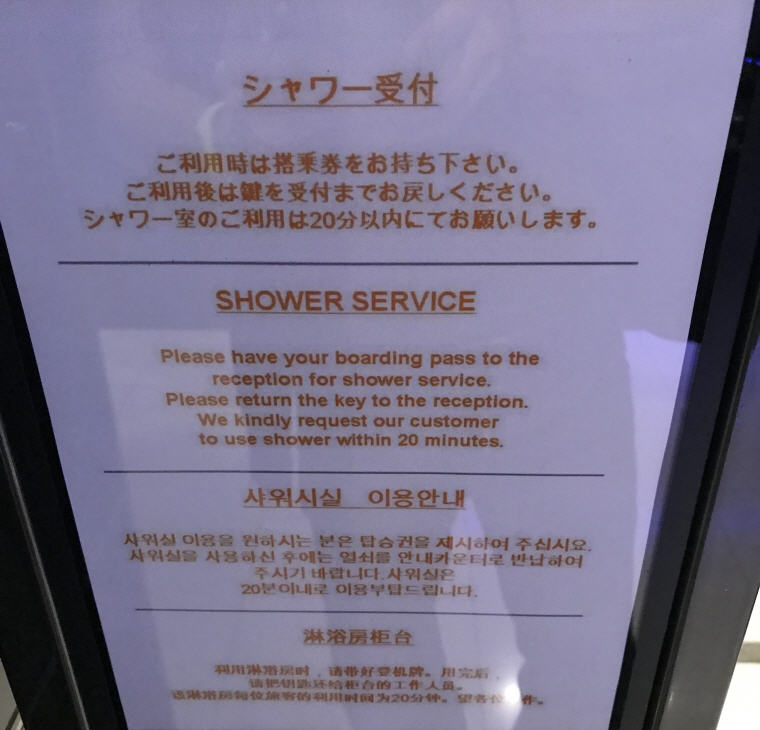 Shower facilities, ANA Lounge, Haneda Airport, SQ 633 A350 Business Class Experience Tokyo - Singapore
