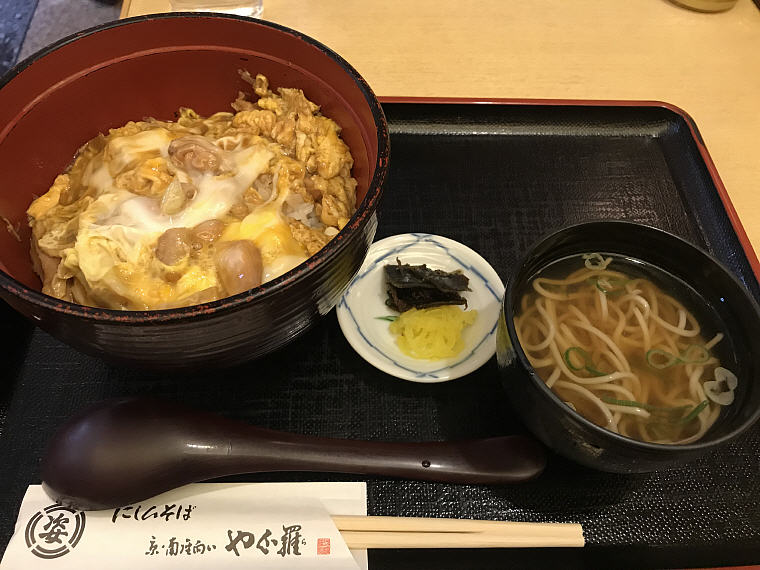 Lunch at Gion Area, Kyoto