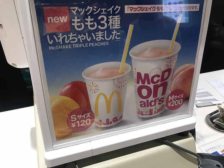 McSHAKE TRIPLE PEACHES, Dinner, Universal Studio Osaka, 6 Days 5 Nights Osaka, Kyoto and Tokyo Trip