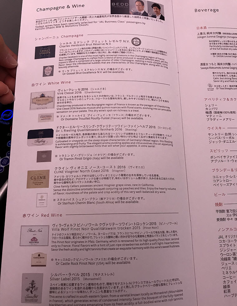 Alcoholic Drinks Menu, JAL Business Class BKK to KIX