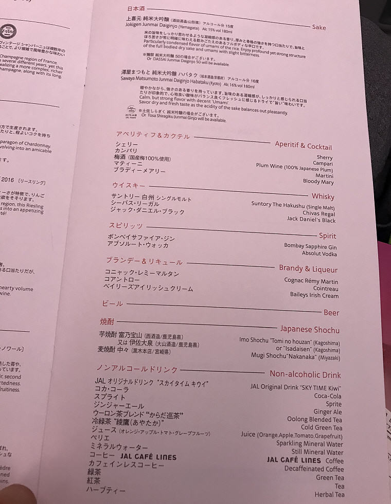 More Alcoholic & Non-Alcoholic Drinks Menu, JAL Business Class BKK to KIX