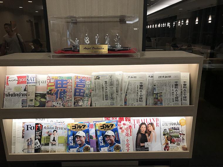 Newspaper & Magazines, Sakura Lounge, Bangkok Suvarnabhumi Airport